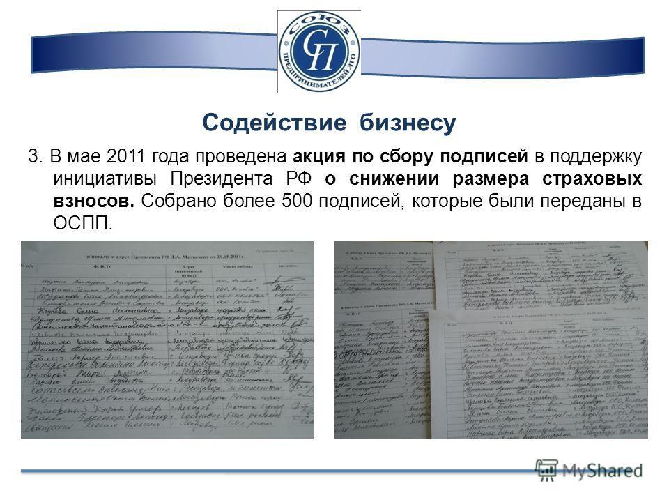 Содействие бизнесу 3. В мае 2011 года проведена акция по сбору подписей в поддержку инициативы Президента РФ о снижении размера страховых взносов. Собрано более 500 подписей, которые были переданы в ОСПП.
