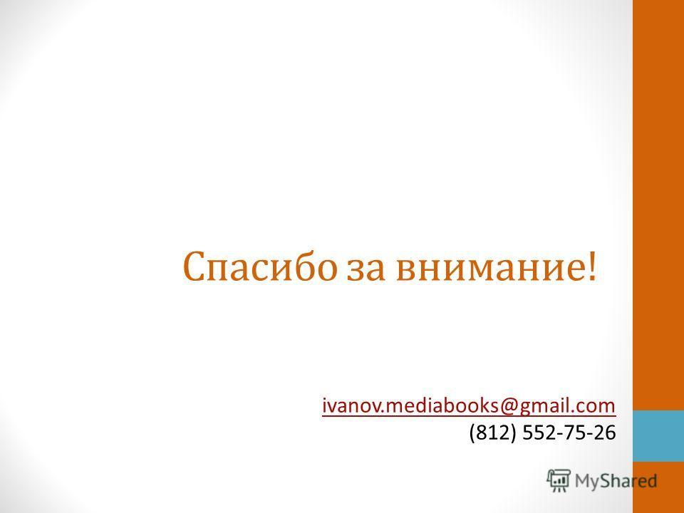 Спасибо за внимание! ivanov.mediabooks@gmail.com ivanov.mediabooks@gmail.com (812) 552-75-26