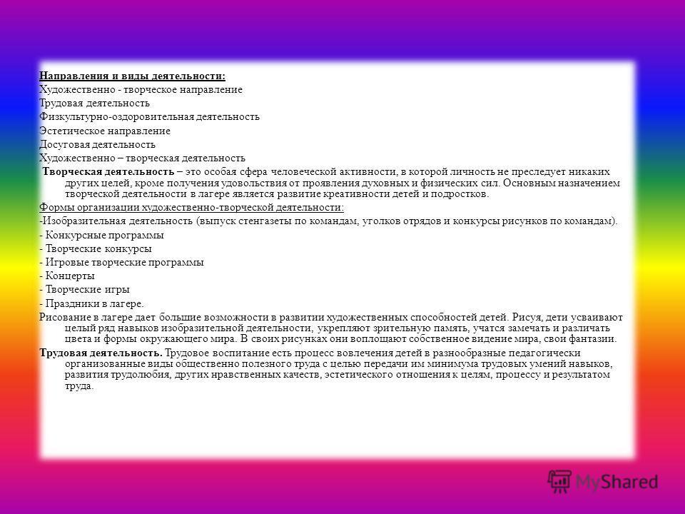 Направления и виды деятельности: Художественно - творческое направление Трудовая деятельность Физкультурно-оздоровительная деятельность Эстетическое направление Досуговая деятельность Художественно – творческая деятельность Творческая деятельность –
