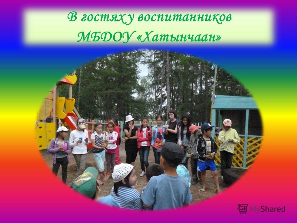В гостях у воспитанников МБДОУ «Хатынчаан»