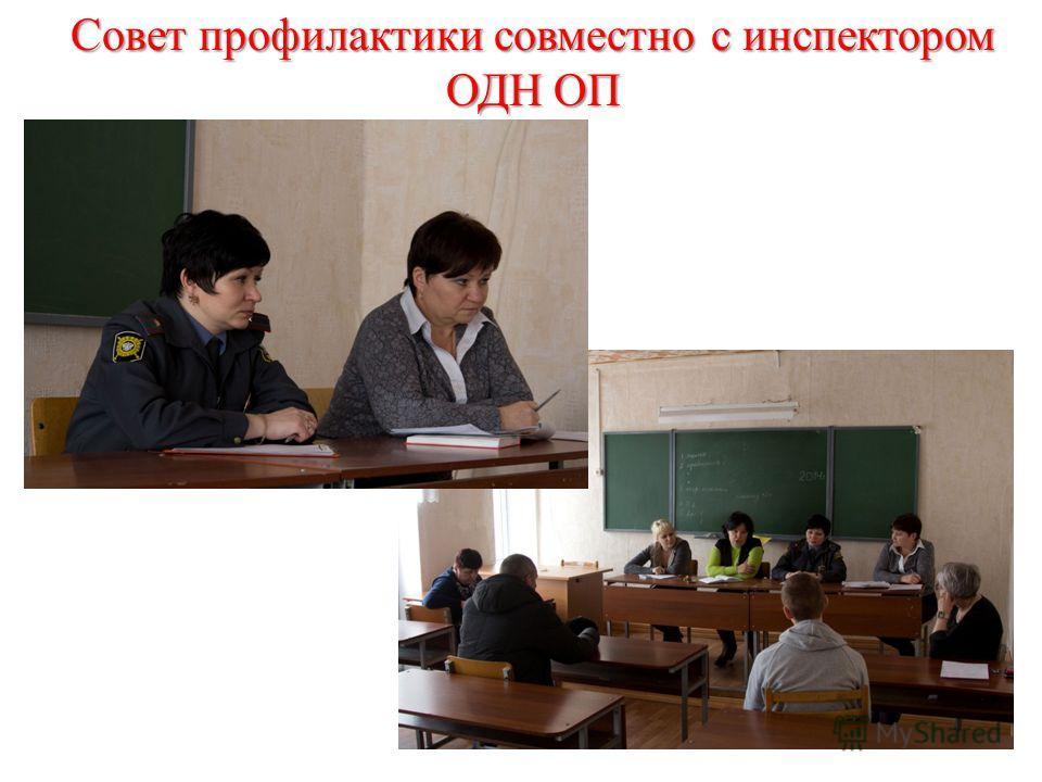 Совет профилактики совместно с инспектором ОДН ОП