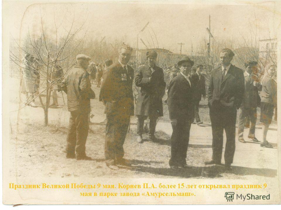 Праздник Великой Победы 9 мая. Корнев П.А. более 15 лет открывал праздник 9 мая в парке завода «Амурсельмаш».