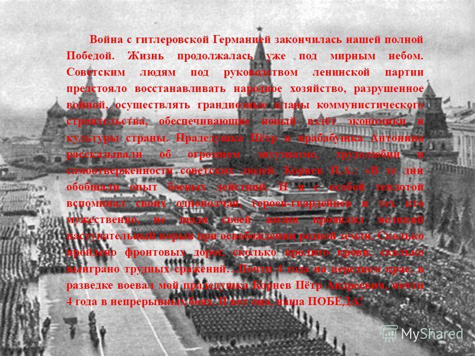 Война с гитлеровской Германией закончилась нашей полной Победой. Жизнь продолжалась уже под мирным небом. Советским людям под руководством ленинской партии предстояло восстанавливать народное хозяйство, разрушенное войной, осуществлять грандиозные пл