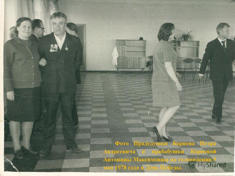 Фото Прадедушки Корнева Петра Андреевича и прабабушки Корневой Антонины Максимовны на телевидении 9 мая 1978 года в День Победы.