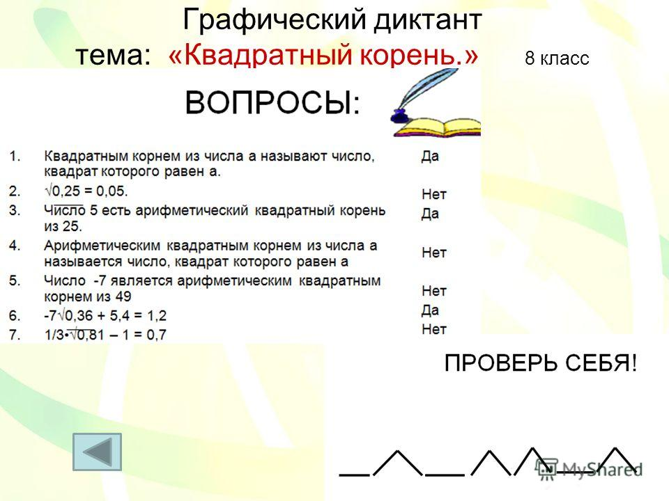 Теорема о средней линии трапеции AD BC MN Доказательство: Е 4. Δ ECD :EM=MC (по 3 б) CN=ND (по условию) =>=> MN – средняя линия Δ ECD тогда по свойству: 1) MN||ED, то есть MN || AD BC || AD => => MN || BC ½ (BC+AD) 2) MN = ½ ED = ½ (EA+AD) = ½ (BC+AD