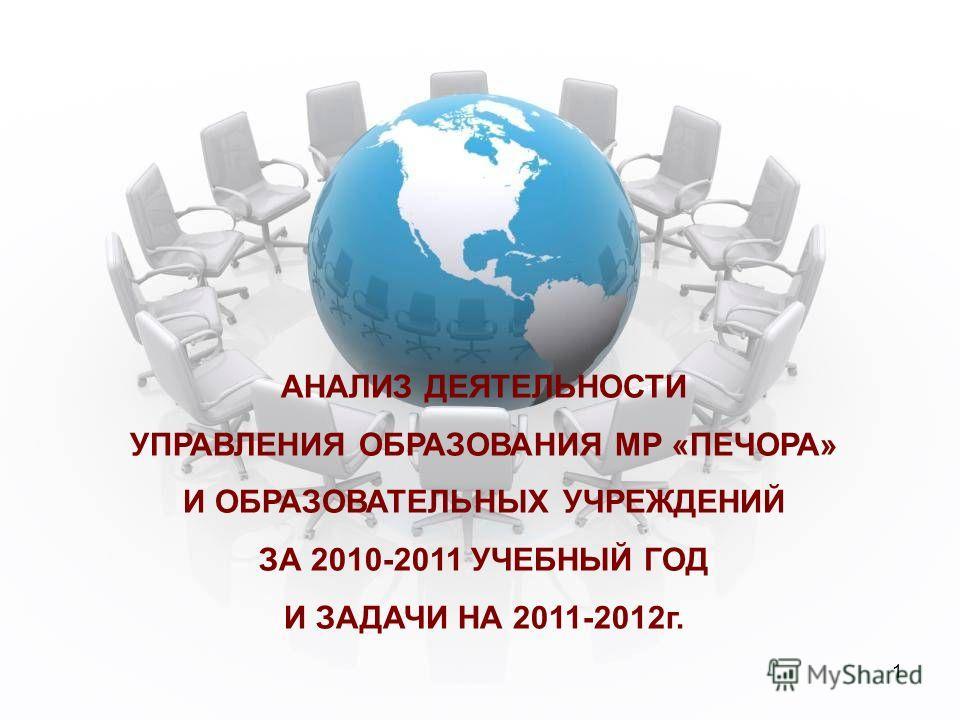 1 АНАЛИЗ ДЕЯТЕЛЬНОСТИ УПРАВЛЕНИЯ ОБРАЗОВАНИЯ МР «ПЕЧОРА» И ОБРАЗОВАТЕЛЬНЫХ УЧРЕЖДЕНИЙ ЗА 2010-2011 УЧЕБНЫЙ ГОД И ЗАДАЧИ НА 2011-2012 г.