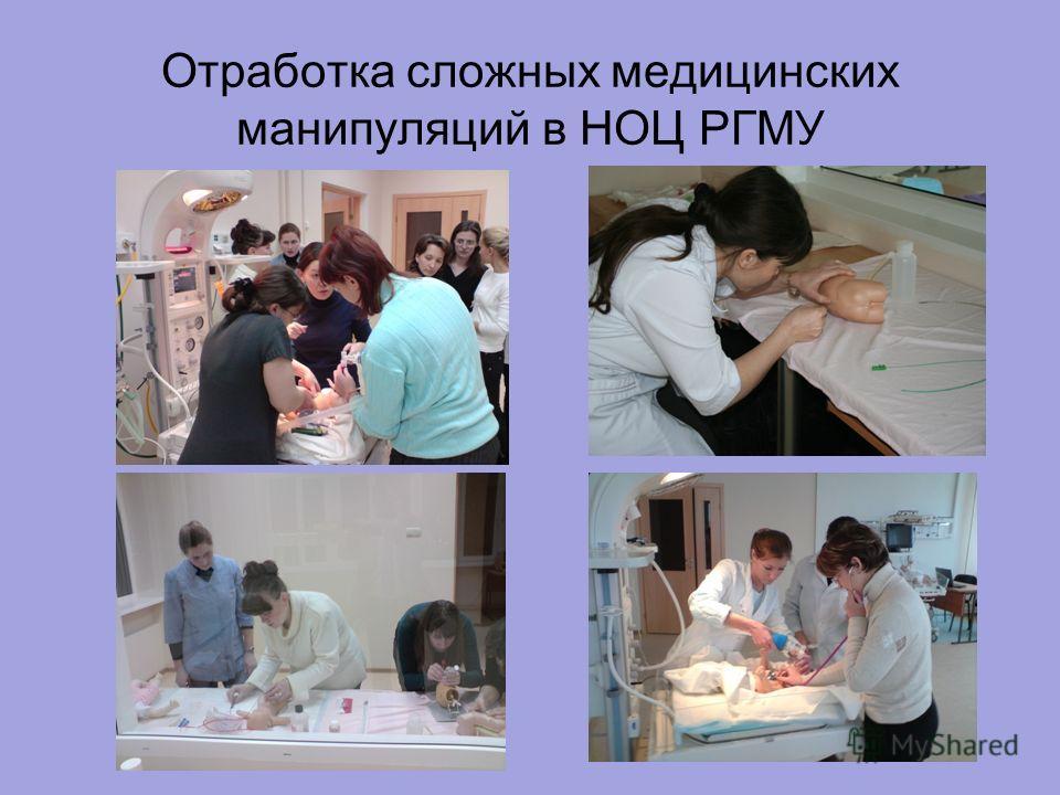 Отработка сложных медицинских манипуляций в НОЦ РГМУ