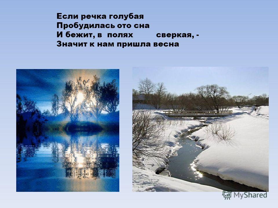 Если речка голубая Пробудилась ото сна И бежит, в полях сверкая, - Значит к нам пришла весна