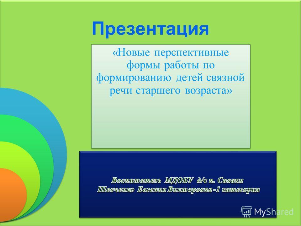 Презентация «Новые перспективные формы работы по формированию детей связной речи старшего возраста»