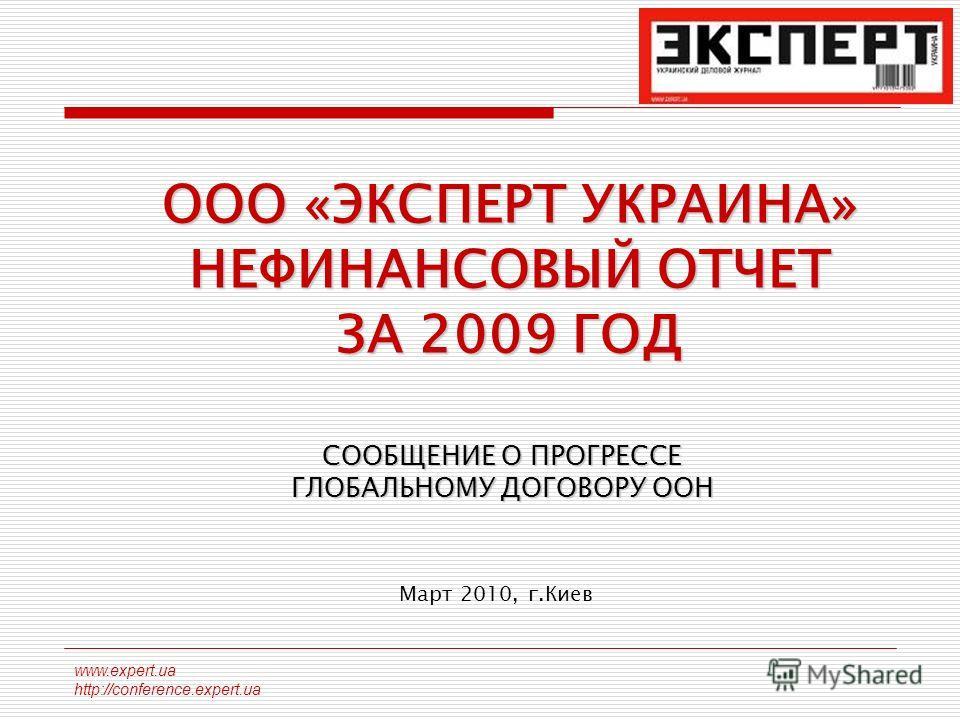 www.expert.ua http://conference.expert.ua ООО «ЭКСПЕРТ УКРАИНА» НЕФИНАНСОВЫЙ ОТЧЕТ ЗА 2009 ГОД Март 2010, г.Киев СООБЩЕНИЕ О ПРОГРЕССЕ ГЛОБАЛЬНОМУ ДОГОВОРУ ООН