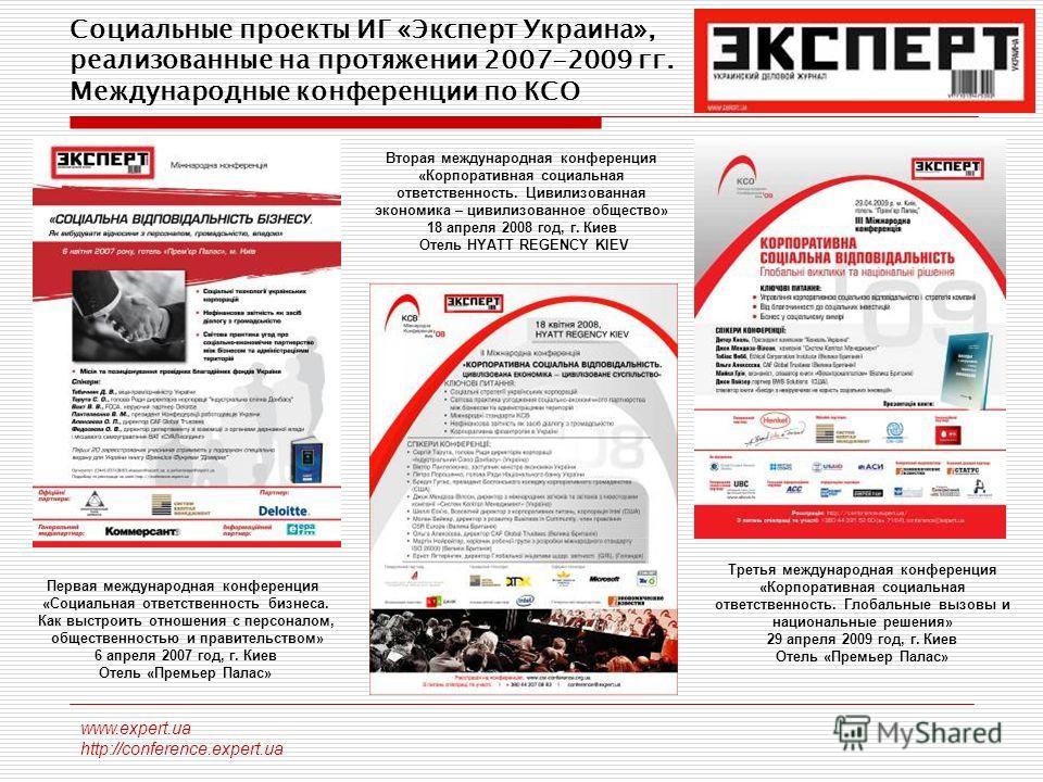 www.expert.ua http://conference.expert.ua Социальные проекты ИГ «Эксперт Украина», реализованные на протяжении 2007-2009 гг. Международные конференции по КСО Первая международная конференция «Социальная ответственность бизнеса. Как выстроить отношени