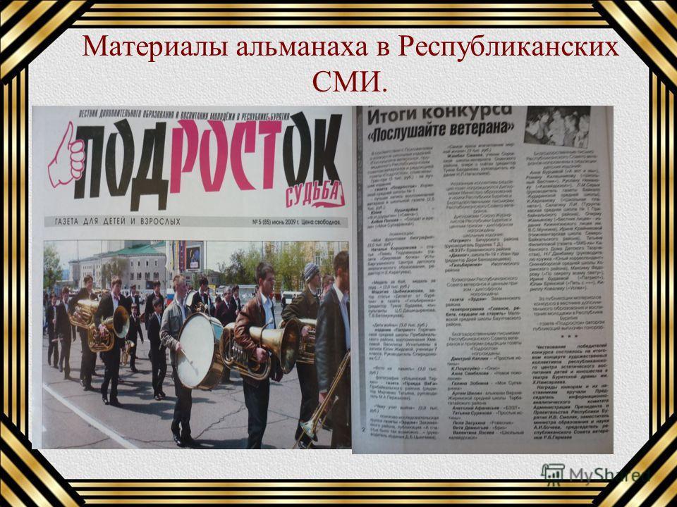 Материалы альманаха в Республиканских СМИ.