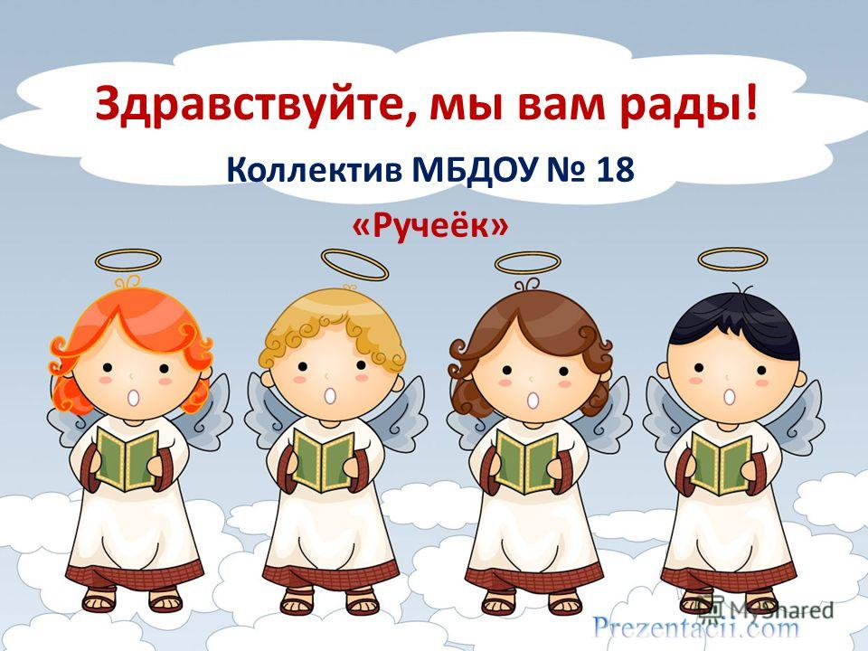 Здравствуйте, мы вам рады! Коллектив МБДОУ 18 «Ручеёк»