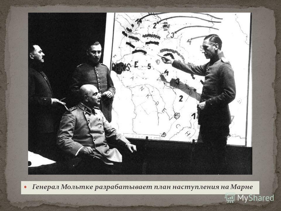 Генерал Мольтке разрабатывает план наступления на Марне