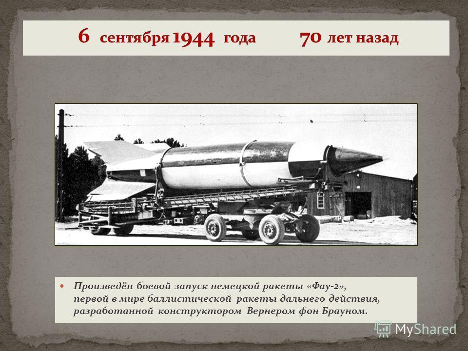 Произведён боевой запуск немецкой ракеты «Фау-2», первой в мире баллистической ракеты дальнего действия, разработанной конструктором Вернером фон Брауном.