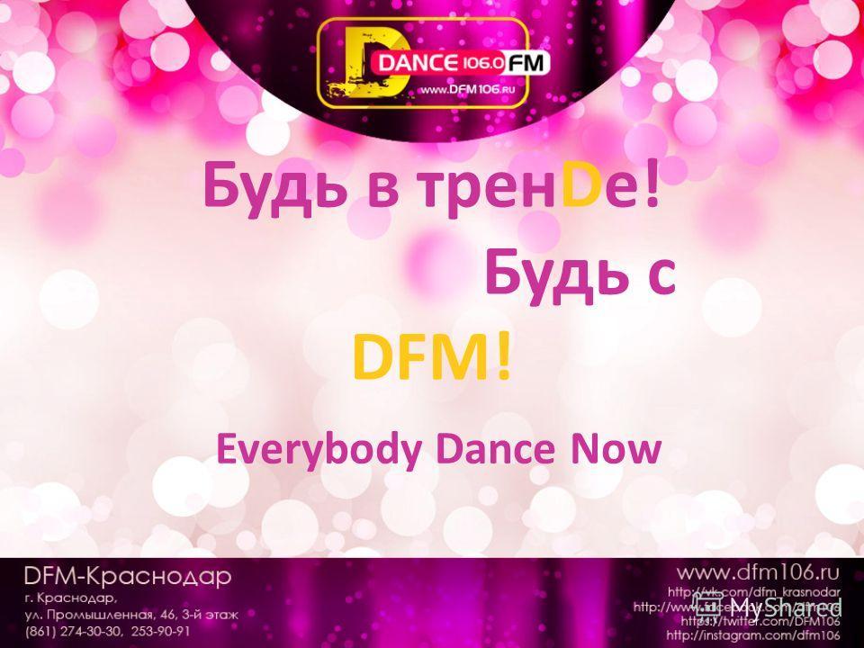 Будь в тренDe! Будь с DFM! Everybody Dance Now