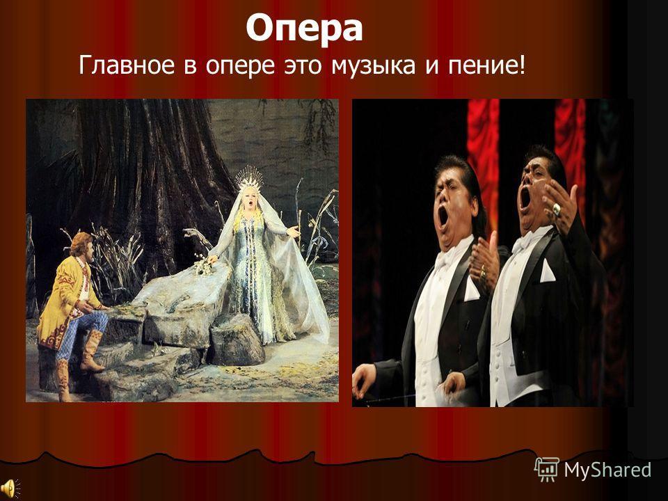 Драматический театр Главное выразительное средство – слово.