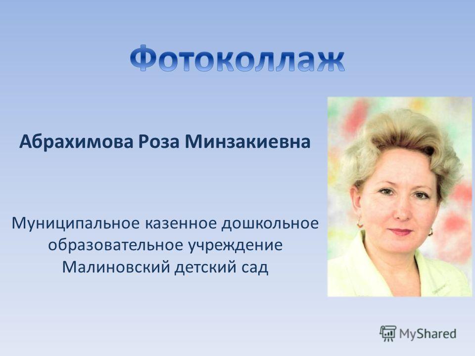 Абрахимова Роза Минзакиевна Муниципальное казенное дошкольное образовательное учреждение Малиновский детский сад