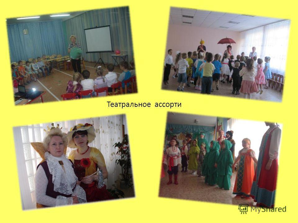 Театральное ассорти