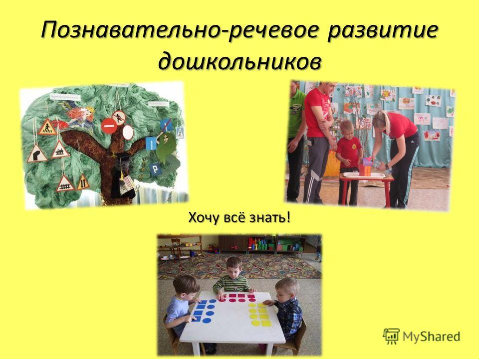 Познавательно-речевое развитие дошкольников Хочу всё знать!
