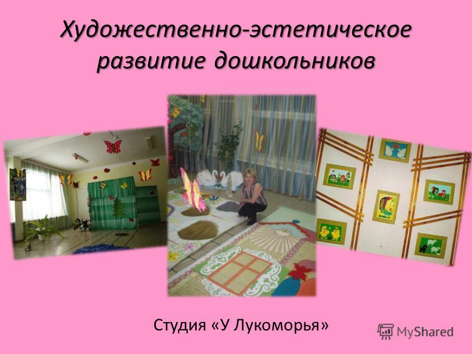 Художественно-эстетическое развитие дошкольников Студия «У Лукоморья»
