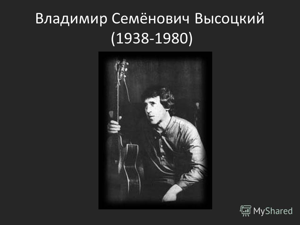 Владимир Семёнович Высоцкий (1938-1980)