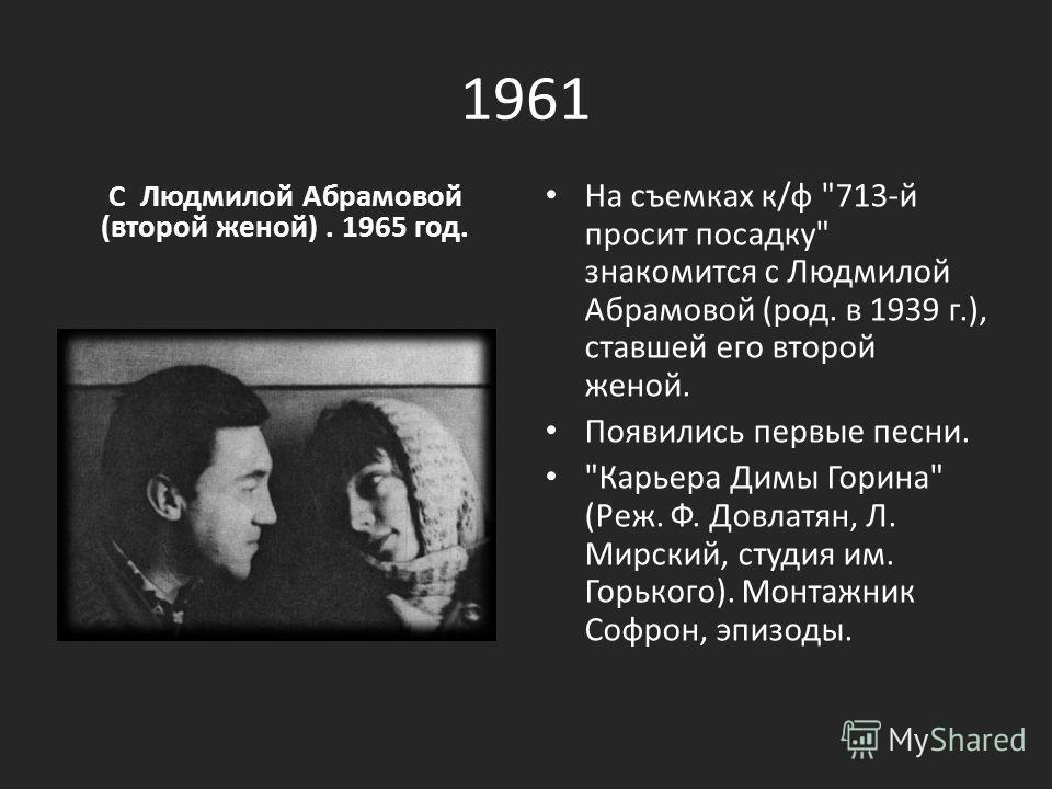 1961 С Людмилой Абрамовой (второй женой). 1965 год. На съемках к/ф