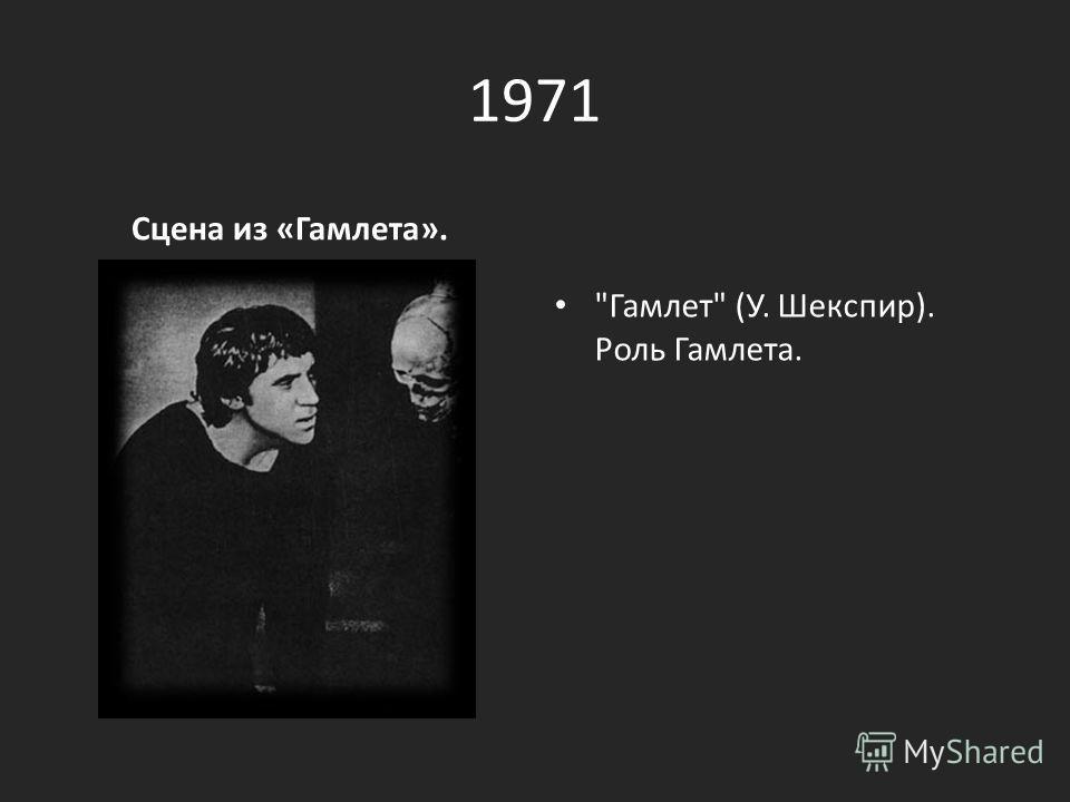 1971 Сцена из «Гамлета». Гамлет (У. Шекспир). Роль Гамлета.