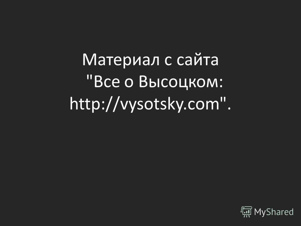 Материал с сайта Все о Высоцком: http://vysotsky.com.