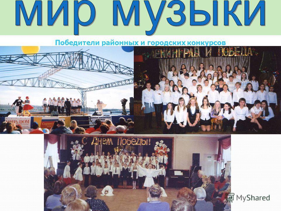 Победители районных и городских конкурсов