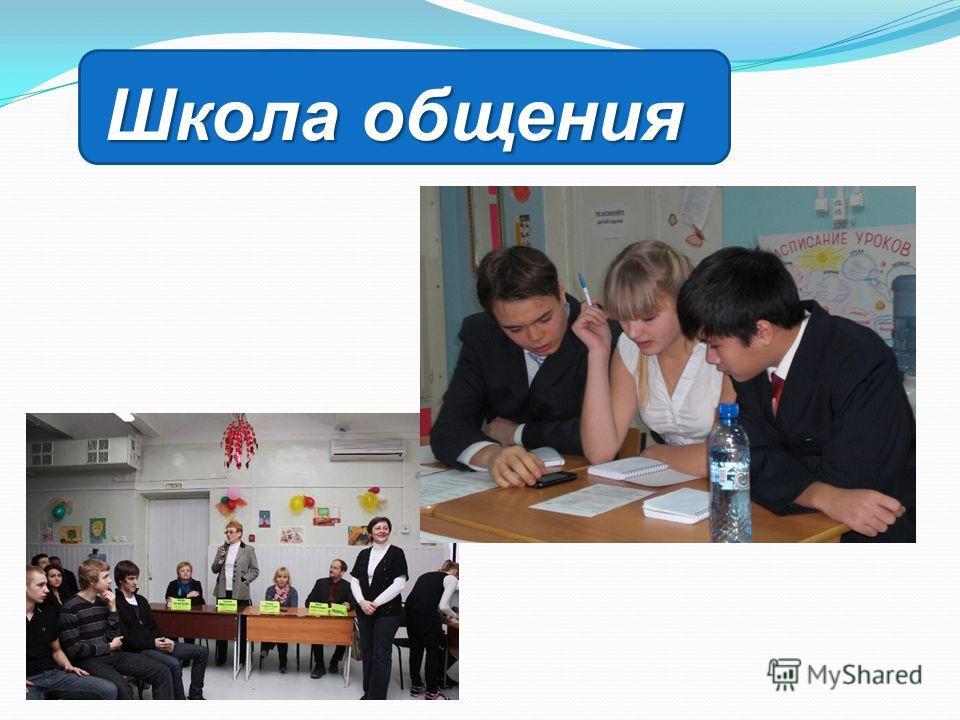 Школа общения