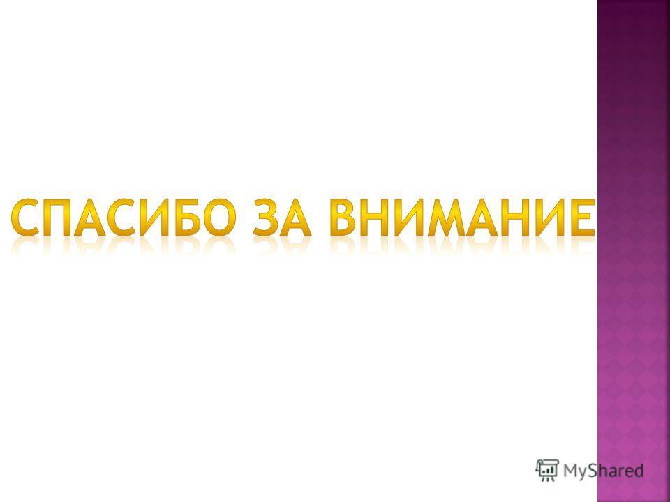 Проделав интересное исследование, путём сопоставления уникальных мест Новоуральска с чудесами Света, мы пришли к выводу, что в таком небольшом городе, как наш существуют «чудеса». К ним мы отнесли: торговый центр «Меркурий», памятник Ленина, Детскую