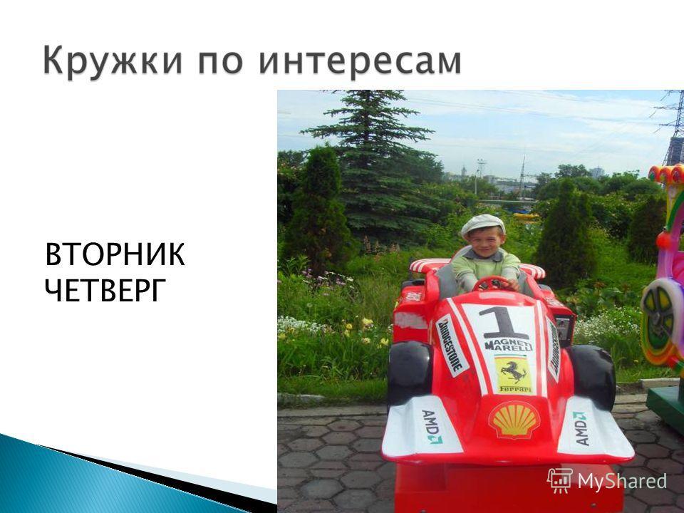 ВТОРНИК ЧЕТВЕРГ