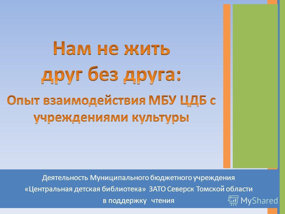 Деятельность Муниципального бюджетного учреждения «Центральная детская библиотека» ЗАТО Северск Томской области в поддержку чтения