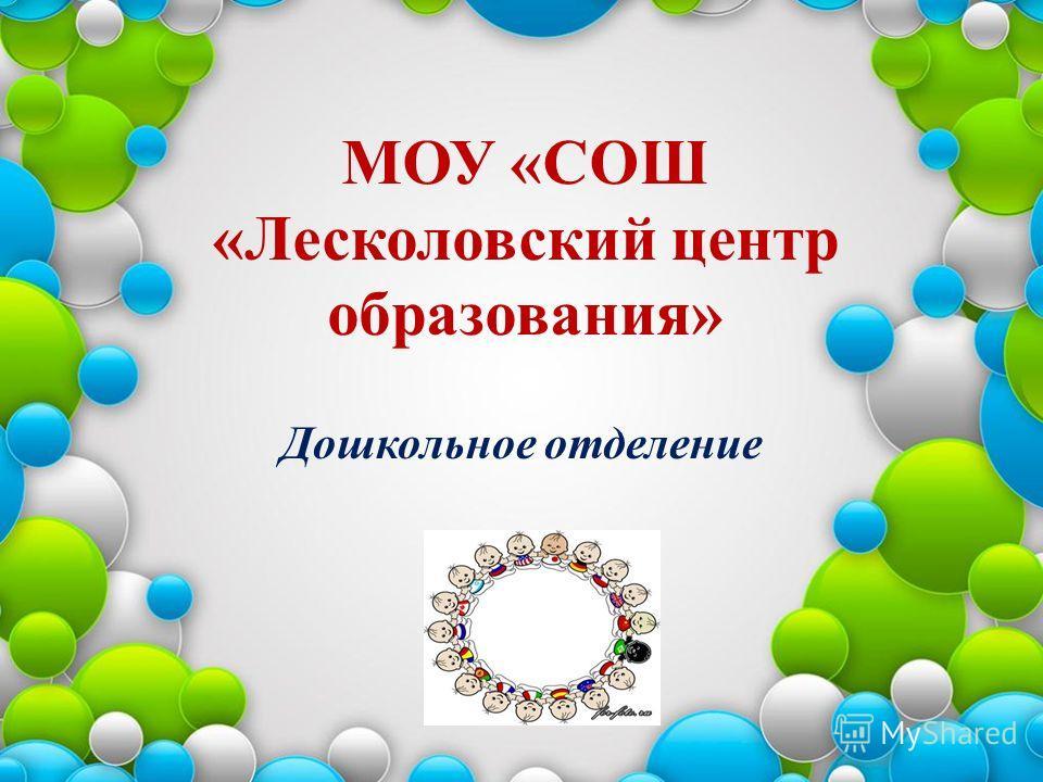 МОУ «СОШ «Лесколовский центр образования» Дошкольное отделение