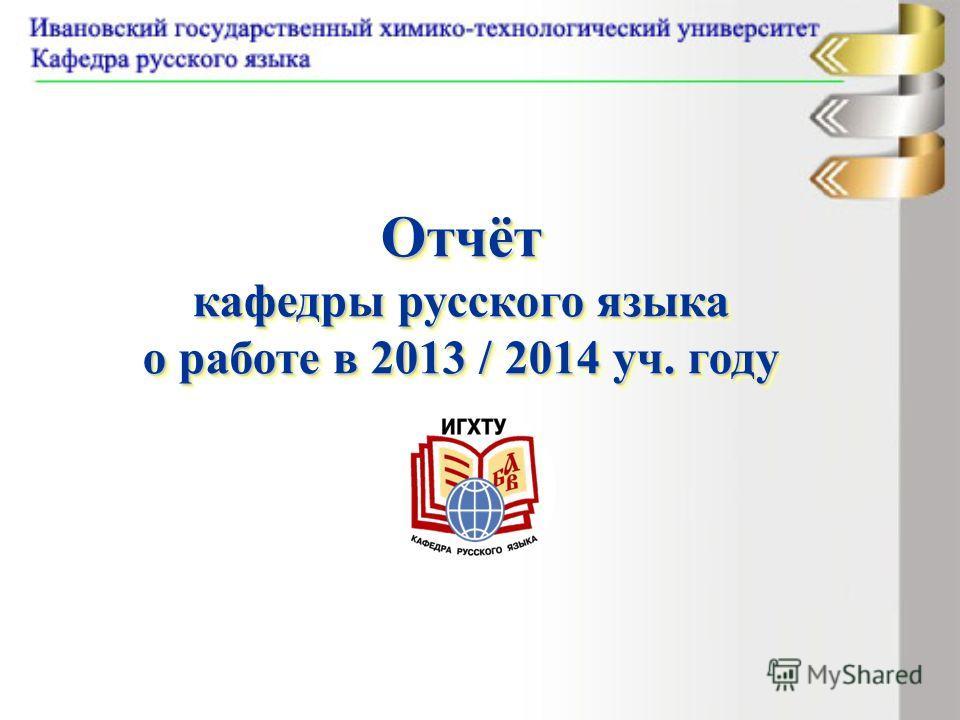 Отчёт кафедры русского языка о работе в 2013 / 2014 уч. году Отчёт
