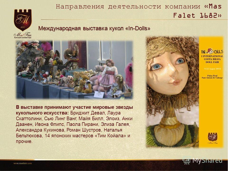 Направления деятельности компании «Mas Falet 1682» Международная выставка кукол «In-Dolls» В выставке принимают участие мировые звезды кукольного искусства: Бриджит Девал, Лаура Скаттолини, Сью Линг Ванг, Майя Билл, Элоиз, Анки Даанен, Ивона Флипс, П