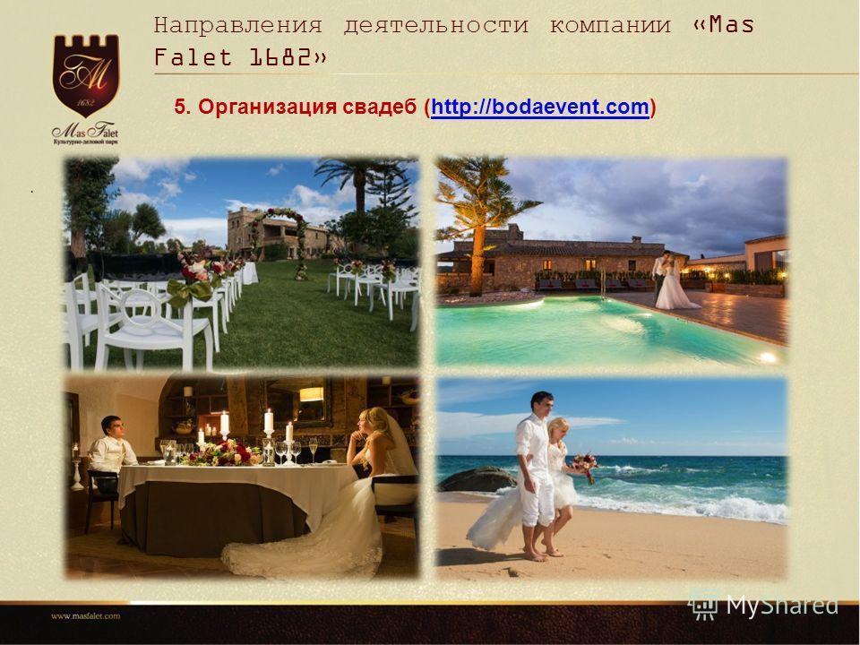 Направления деятельности компании «Mas Falet 1682». 5. Организация свадеб (http://bodaevent.com)http://bodaevent.com
