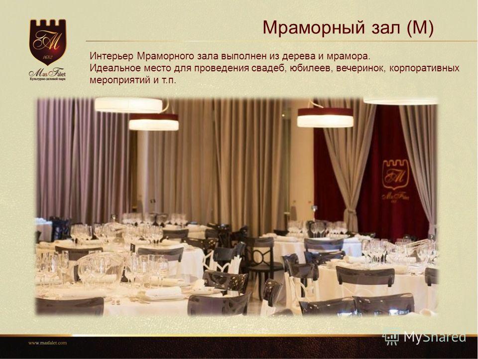 Мраморный зал (М) Интерьер Мраморного зала выполнен из дерева и мрамора. Идеальное место для проведения свадеб, юбилеев, вечеринок, корпоративных мероприятий и т.п.