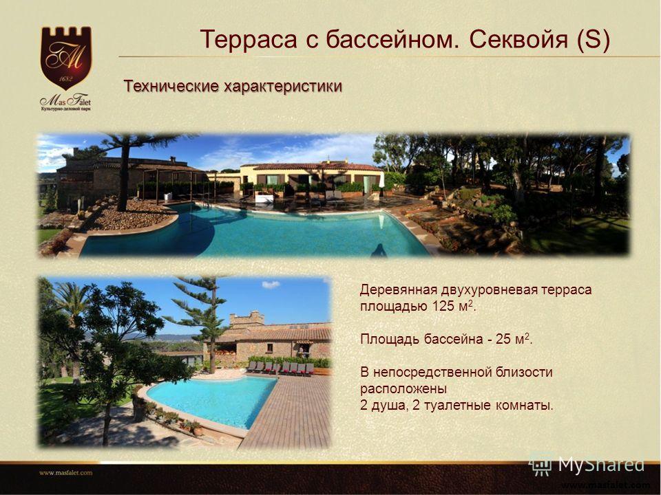 Терраса с бассейном. Секвойя (S) www.masfalet.com Технические характеристики Деревянная двухуровневая терраса площадью 125 м 2. Площадь бассейна - 25 м 2. В непосредственной близости расположены 2 душа, 2 туалетные комнаты.
