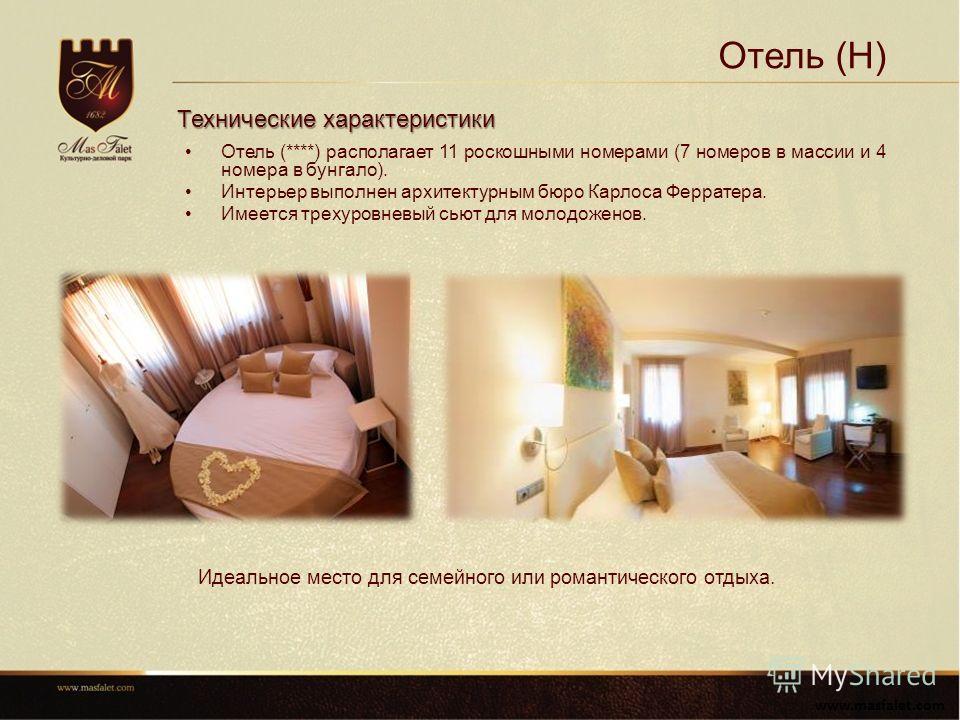 Отель (H) Отель (****) располагает 11 роскошными номерами (7 номеров в массии и 4 номера в бунгало). Интерьер выполнен архитектурным бюро Карлоса Ферратера. Имеется трехуровневый сьют для молодоженов. www.masfalet.com Технические характеристики Идеал