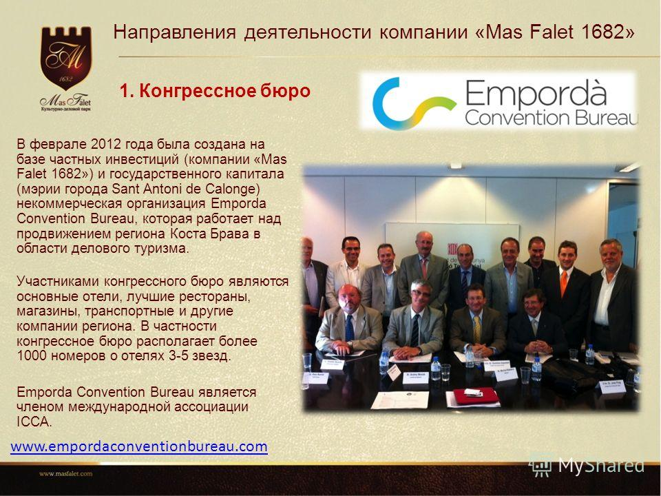 Направления деятельности компании «Mas Falet 1682» В феврале 2012 года была создана на базе частных инвестиций (компании «Mas Falet 1682») и государственного капитала (мэрии города Sant Antoni de Calonge) некоммерческая организация Emporda Convention