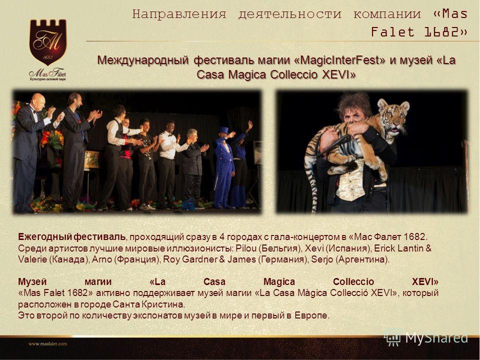 Направления деятельности компании «Mas Falet 1682» Международный фестиваль магии «MagicInterFest» и музей «La Casa Magica Colleccio XEVI» Ежегодный фестиваль, проходящий сразу в 4 городах с гала-концертом в «Мас Фалет 1682. Среди артистов лучшие миро