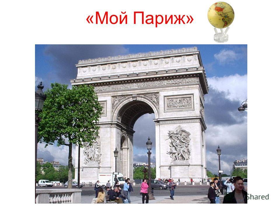«Мой Париж»