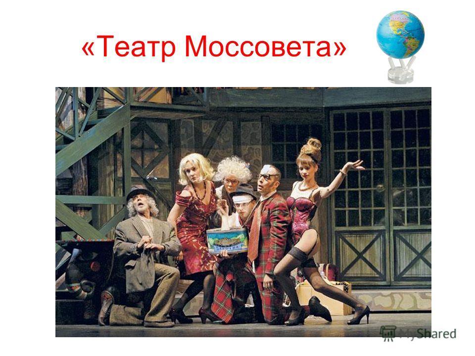 «Театр Моссовета»