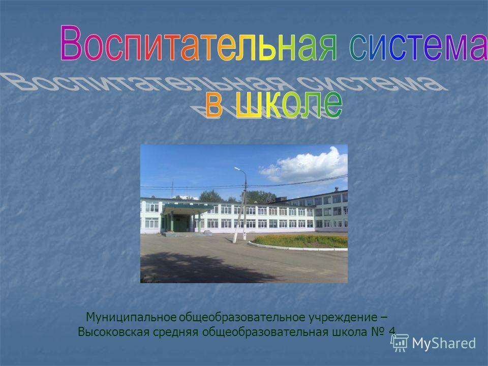 Муниципальное общеобразовательное учреждение – Высоковская средняя общеобразовательная школа 4