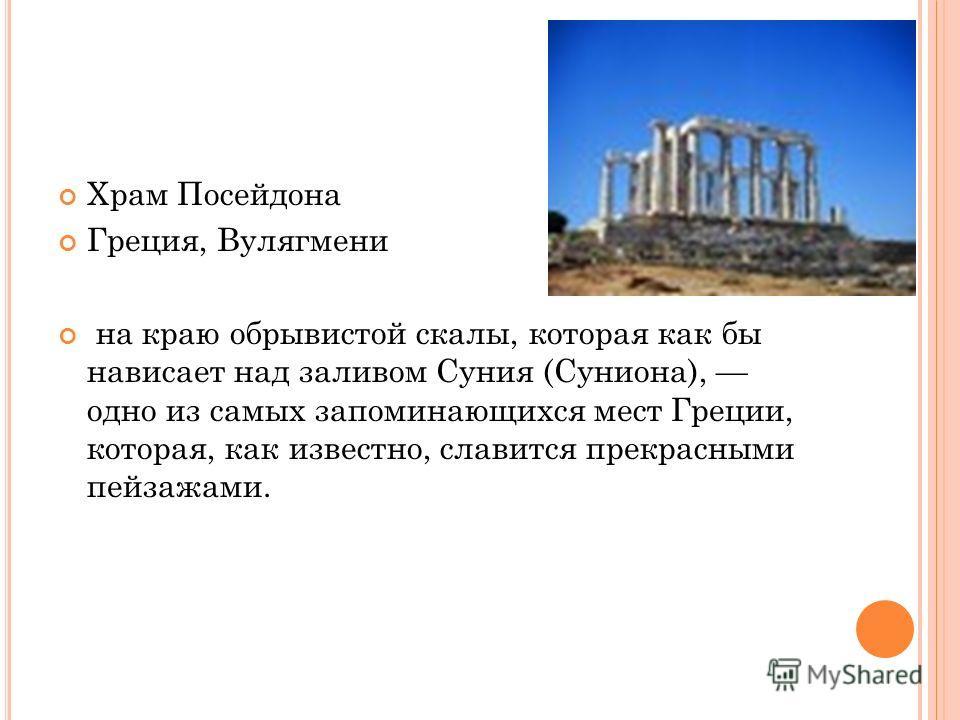Храм Посейдона Греция, Вулягмени на краю обрывистой скалы, которая как бы нависает над заливом Суния (Суниона), одно из самых запоминающихся мест Греции, которая, как известно, славится прекрасными пейзажами.