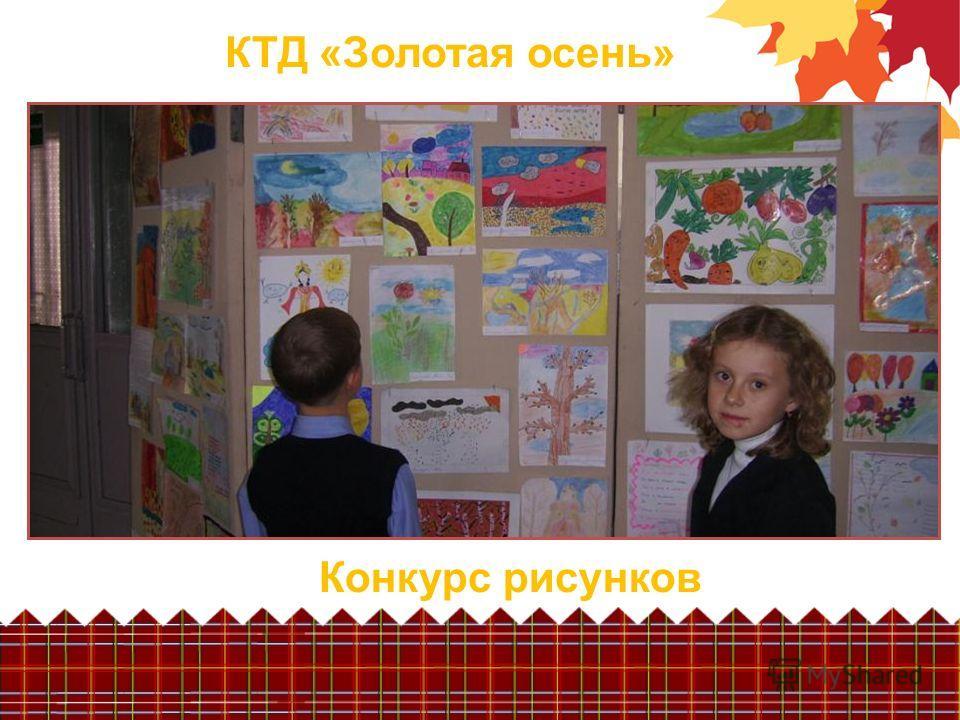 КТД «Золотая осень» Конкурс рисунков