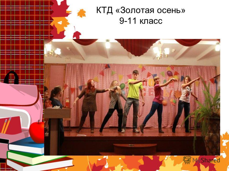 КТД «Золотая осень» 9-11 класс