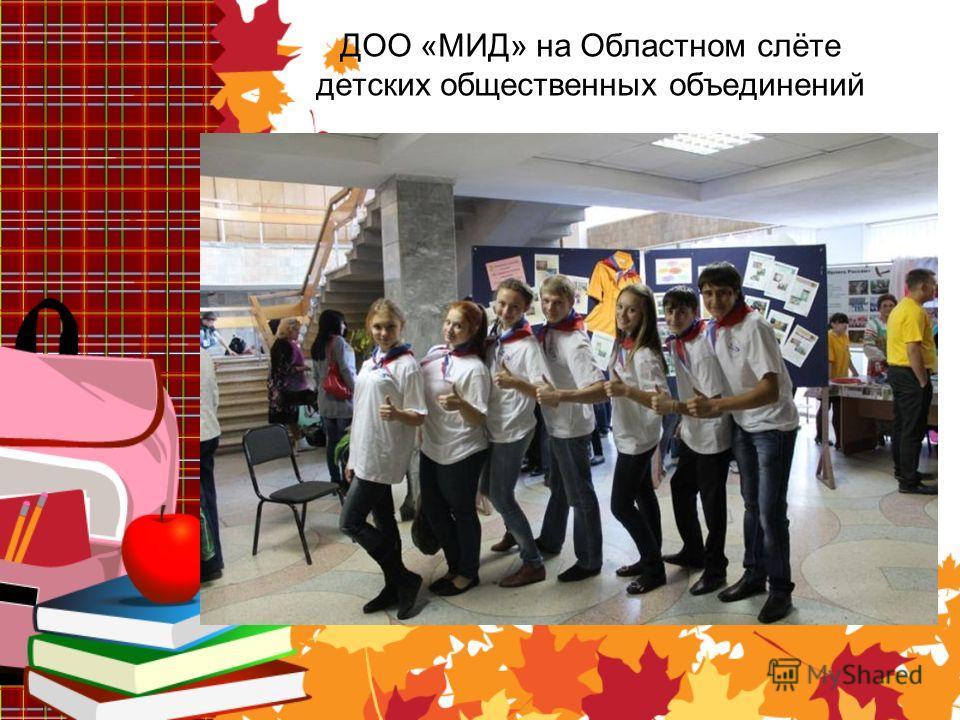 ДОО «МИД» на Областном слёте детских общественных объединений